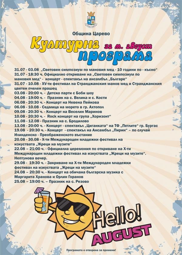 tzarevo august 2018 1 - Культурные мероприятия в Царево в августе 2018 года.