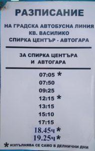 Василико 189x300 - Расписание. Василико