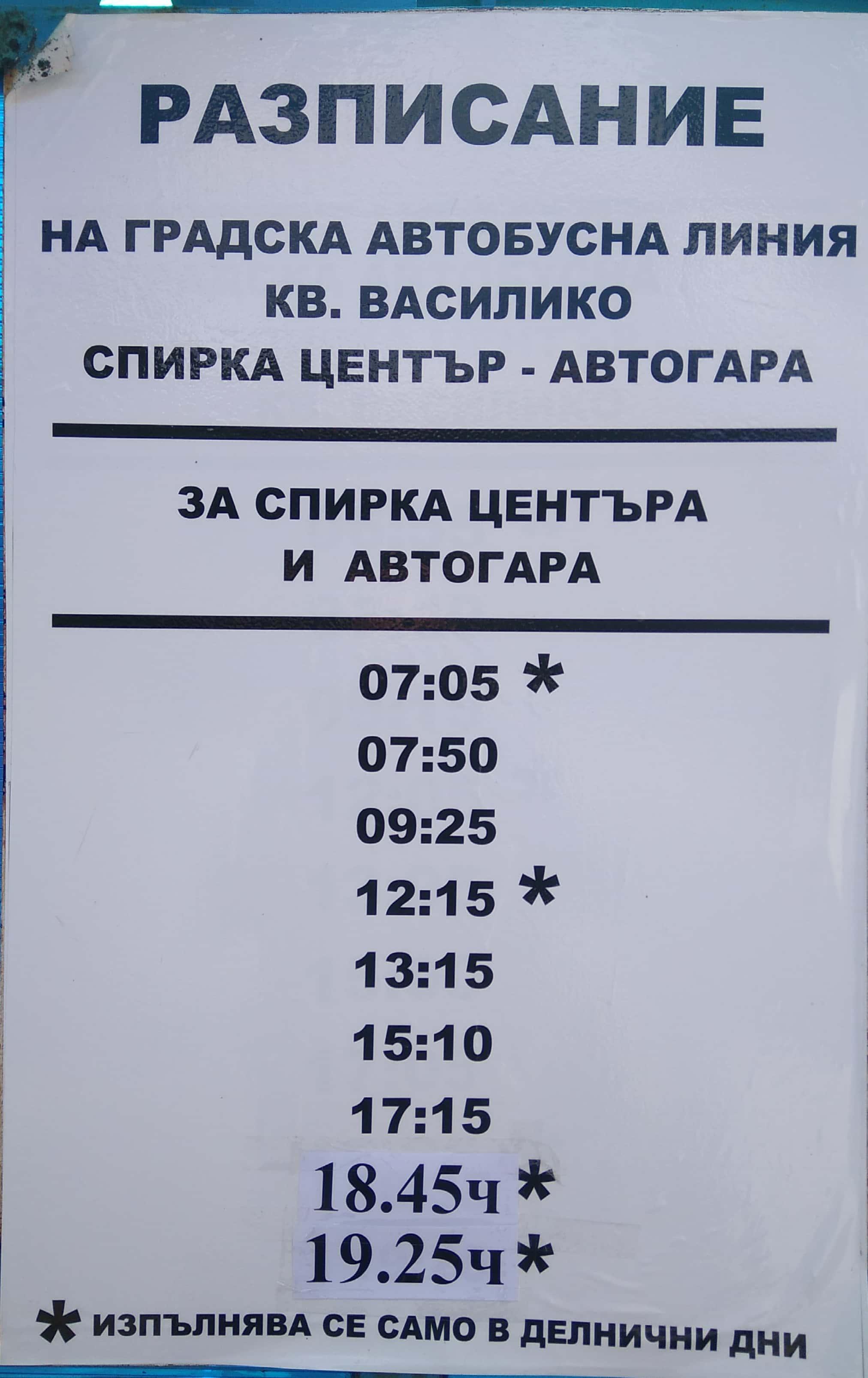 Василико - Царево - Василико