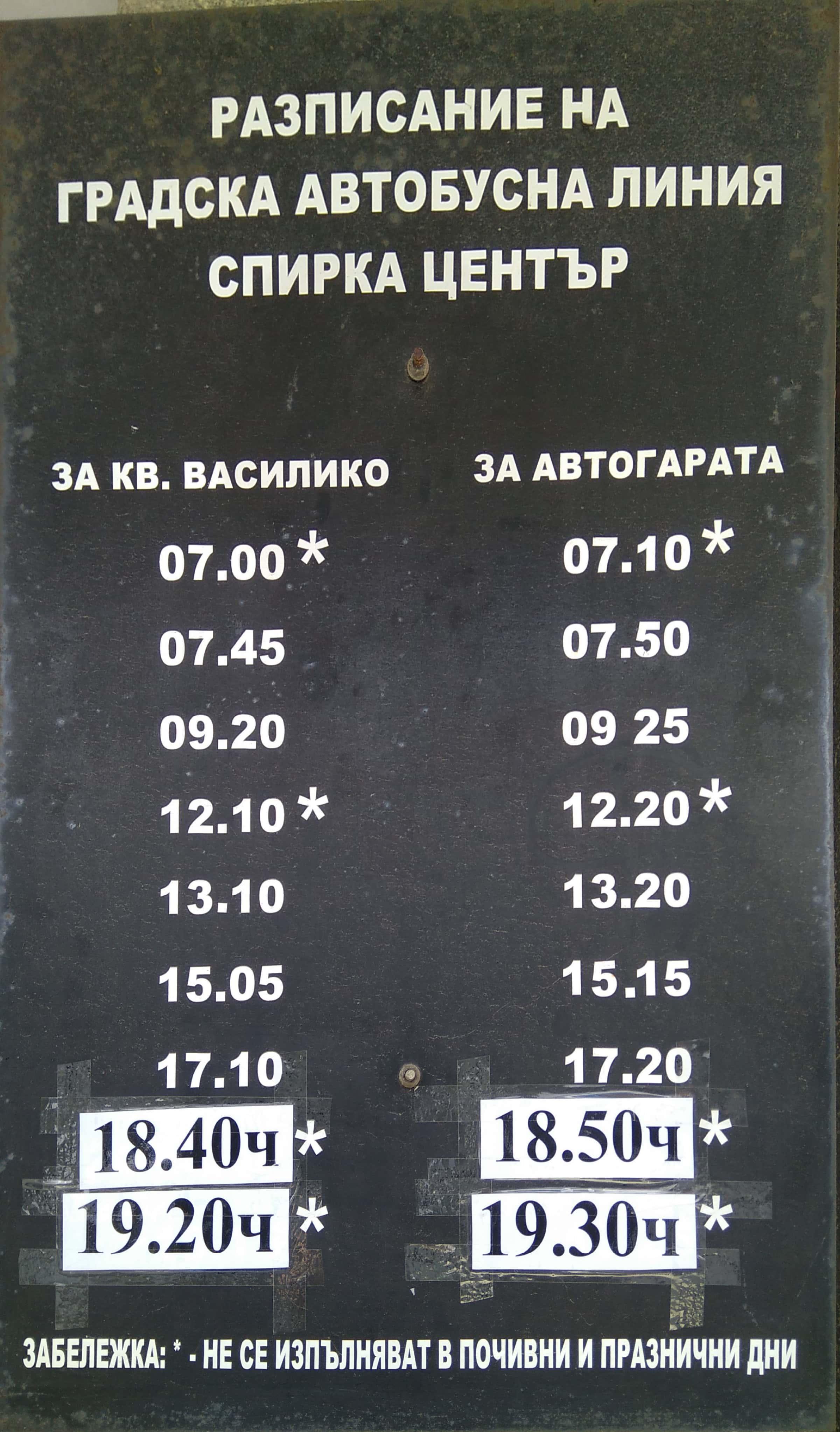 ентр - Царево - Василико