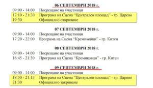 21 300x173 - Концерты в Царево