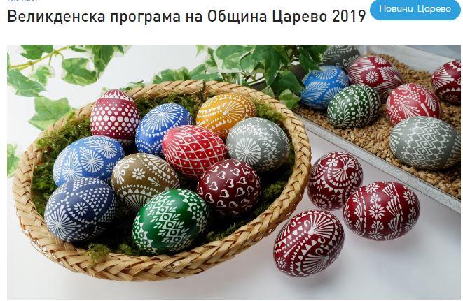 Велик Ден - Пасхальные мероприятия в Царево 2019