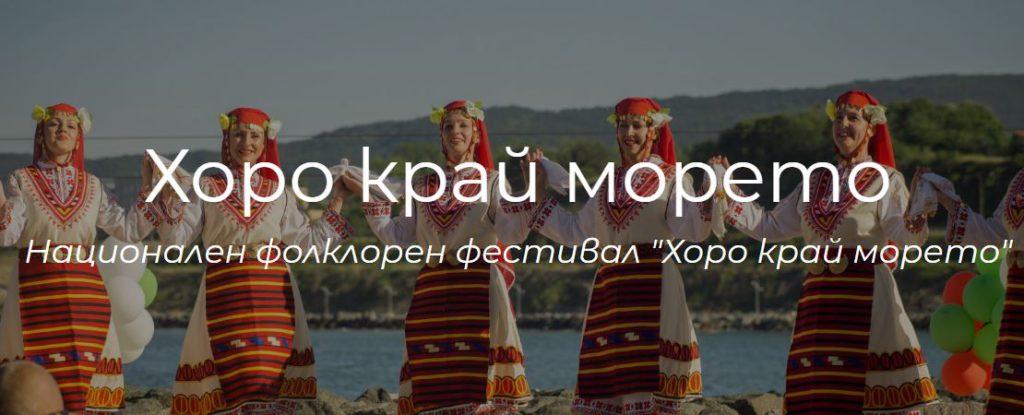 0806 1024x415 - Культурные мероприятия Общины Царево в июне 2019 года