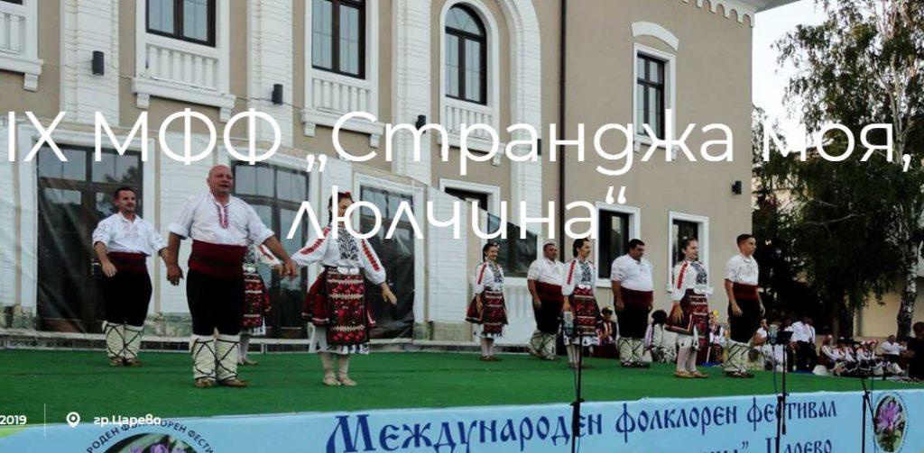140619 1024x503 - Культурные мероприятия Общины Царево в июне 2019 года