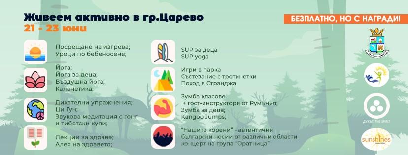 "Живеем активно 2 1 - ""Живем активно в Царево"" - 3"
