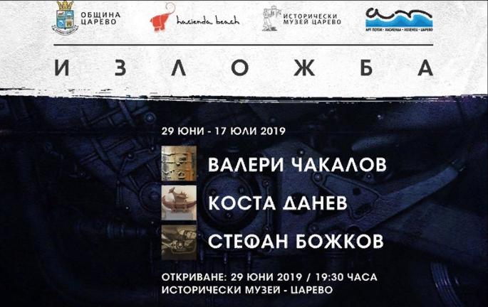 высьавка - Царево. Культурные мероприятия   июня 2019 (часть 2)