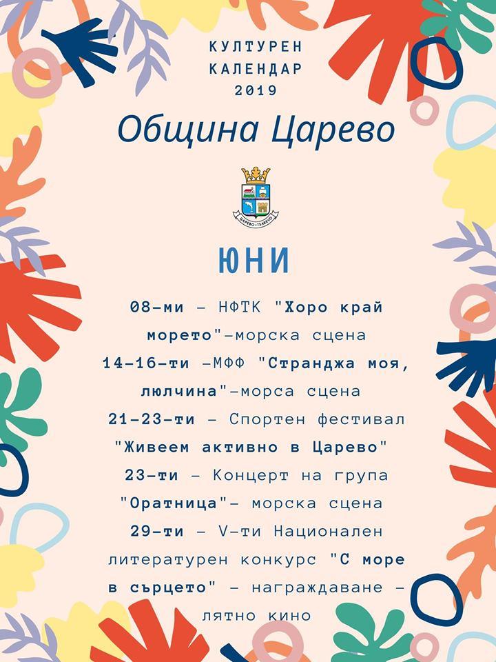 июнь 2019 - Царево. Культурные мероприятия   июня 2019 (часть 2)