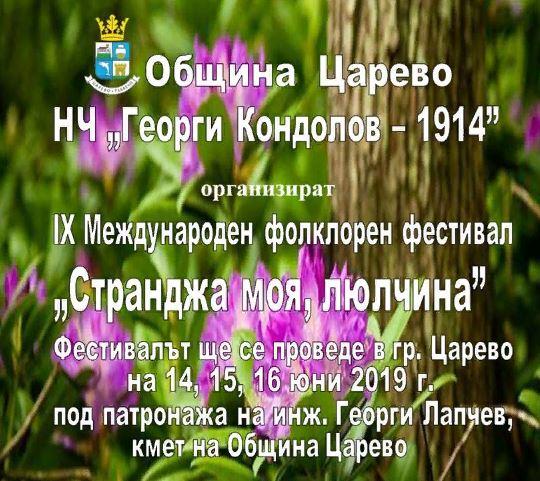 """1406 - IX Международный фольклорный фестиваль """"Странджа моя, люлчина"""" Царево 2019"""