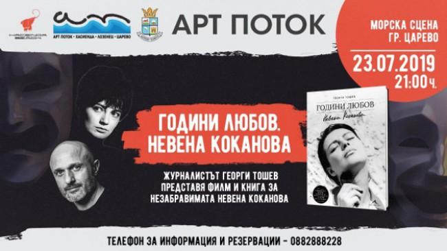 """артпоток 2 2 - Фестиваль """"Арт Поток-2019"""" на десять дней завладеет южным побережьем Черного моря"""