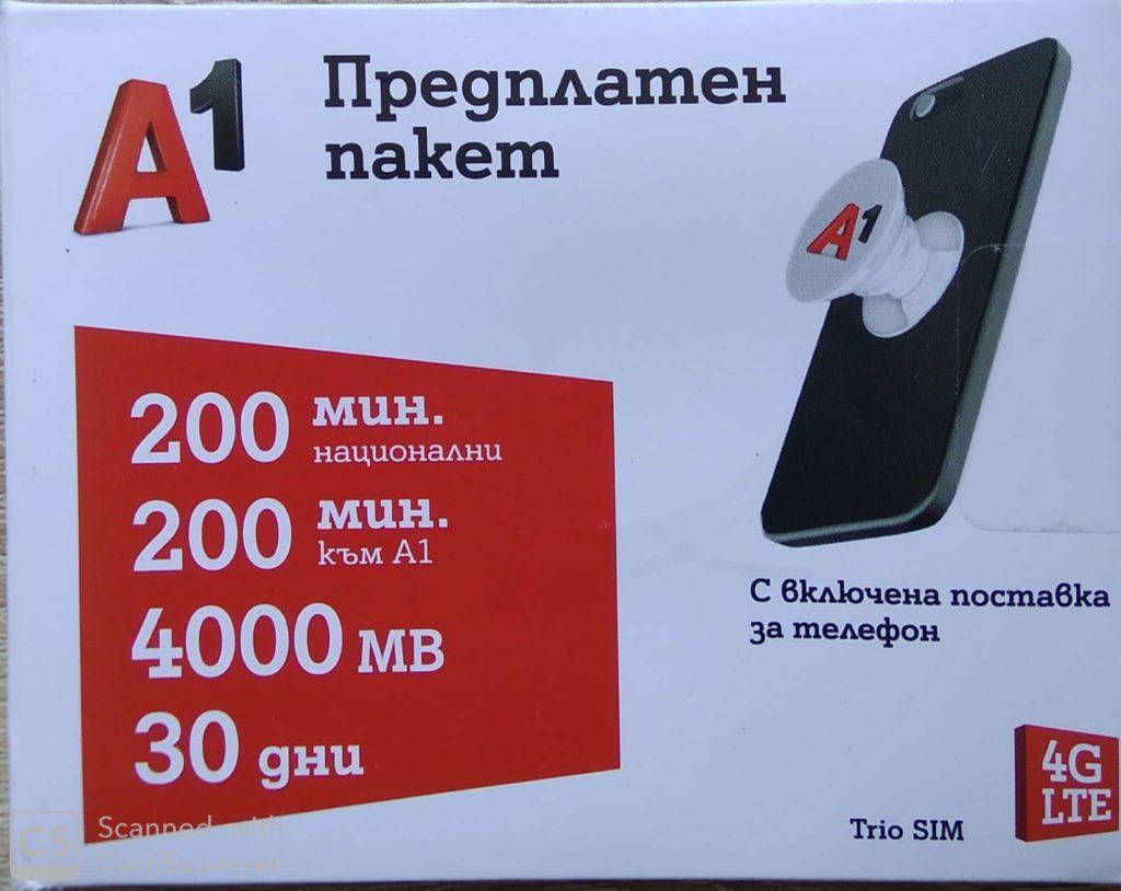 а001 1024x814 - Про мобильный интернет в Болгарии