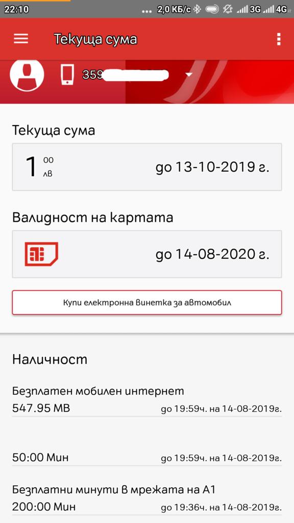 а02 576x1024 - Про мобильный интернет в Болгарии