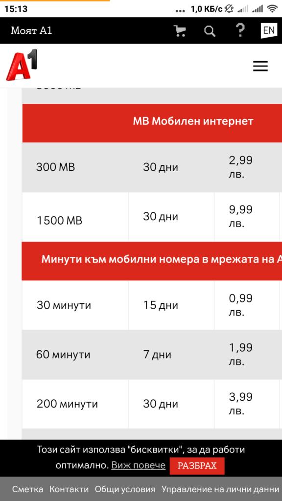 а03 576x1024 - Про мобильный интернет в Болгарии