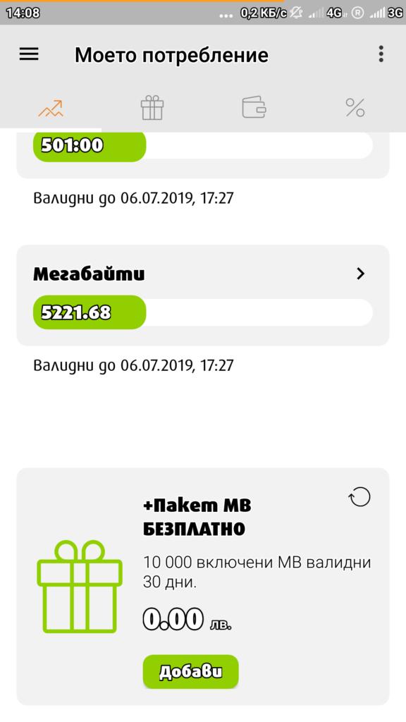 в01 576x1024 - Про мобильный интернет в Болгарии