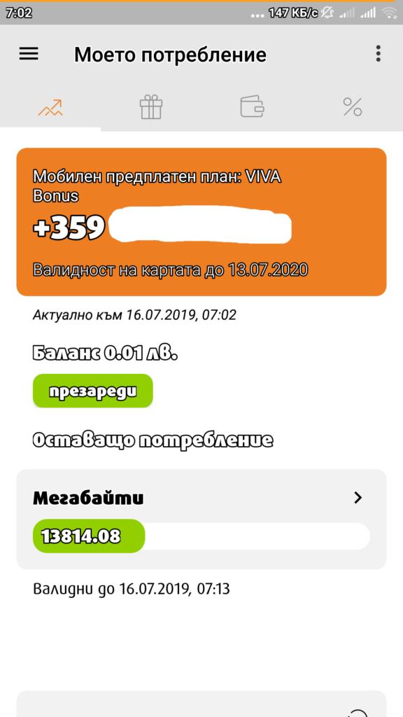 в02 576x1024 - Про мобильный интернет в Болгарии