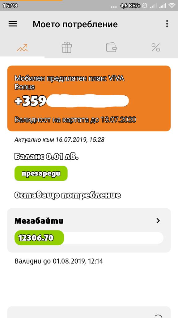 в03 1 576x1024 - Про мобильный интернет в Болгарии