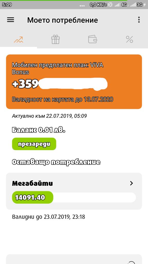 в04 1 576x1024 - Про мобильный интернет в Болгарии