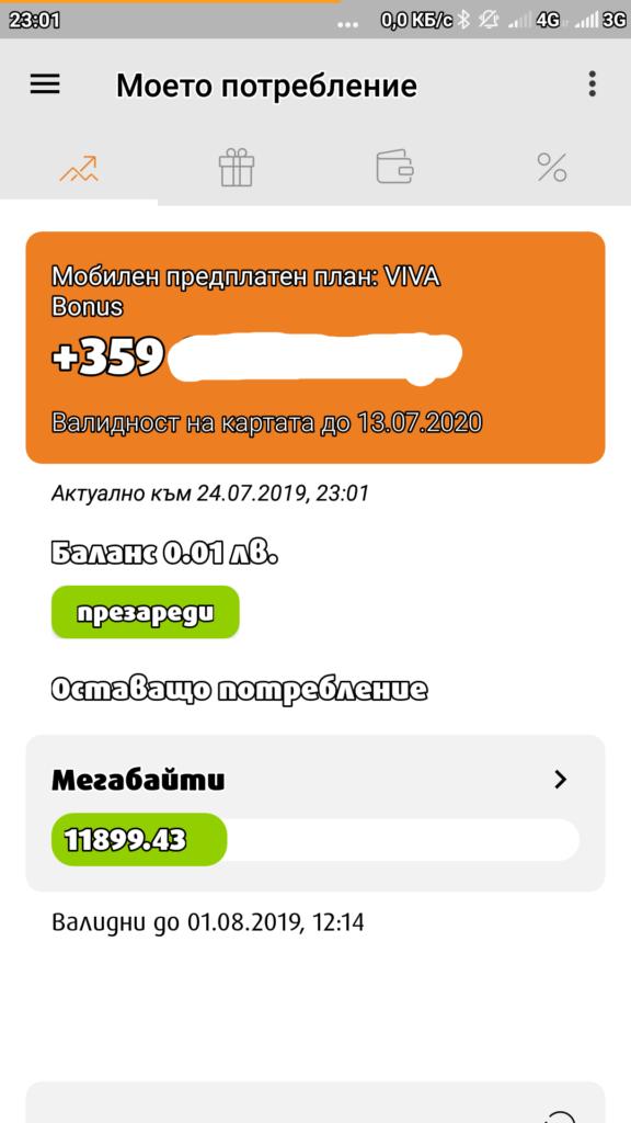 в05 576x1024 - Про мобильный интернет в Болгарии