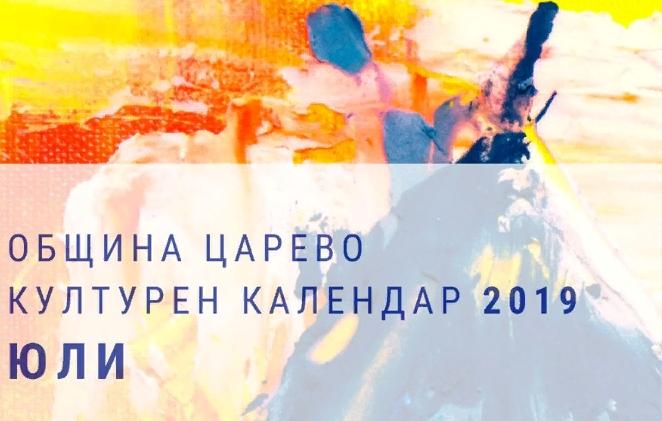 июль2019 - Культурные мероприятия в Царево в июле 2019 года