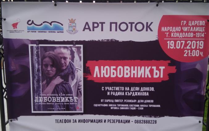"""19 2 - Фестиваль """"Арт Поток-2019"""" на десять дней завладеет южным побережьем Черного моря"""