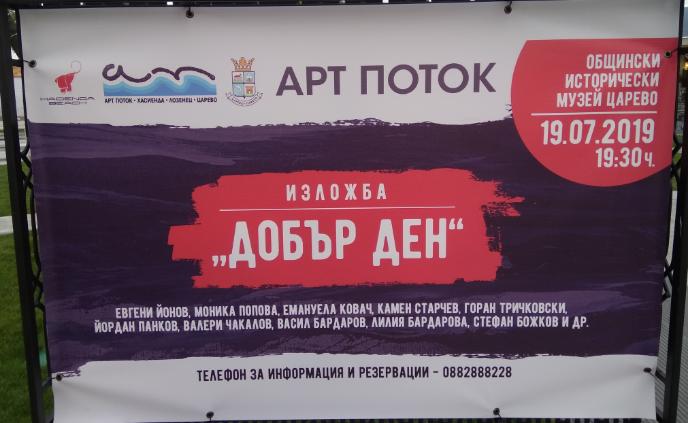 """19 - Фестиваль """"Арт Поток-2019"""" на десять дней завладеет южным побережьем Черного моря"""
