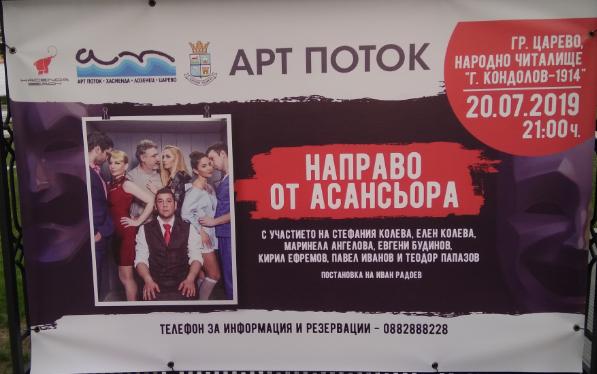 """20 - Фестиваль """"Арт Поток-2019"""" на десять дней завладеет южным побережьем Черного моря"""