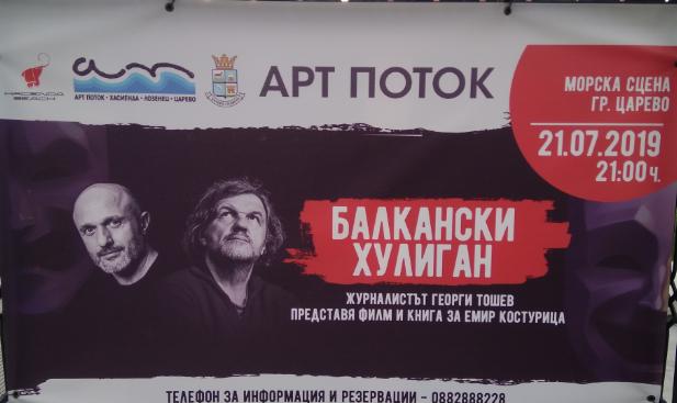 """21 - Фестиваль """"Арт Поток-2019"""" на десять дней завладеет южным побережьем Черного моря"""