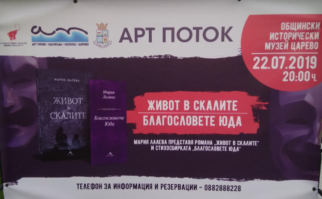 """22 - Фестиваль """"Арт Поток-2019"""" на десять дней завладеет южным побережьем Черного моря"""