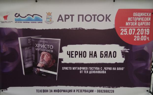"""25 - Фестиваль """"Арт Поток-2019"""" на десять дней завладеет южным побережьем Черного моря"""