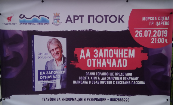 """26 - Фестиваль """"Арт Поток-2019"""" на десять дней завладеет южным побережьем Черного моря"""