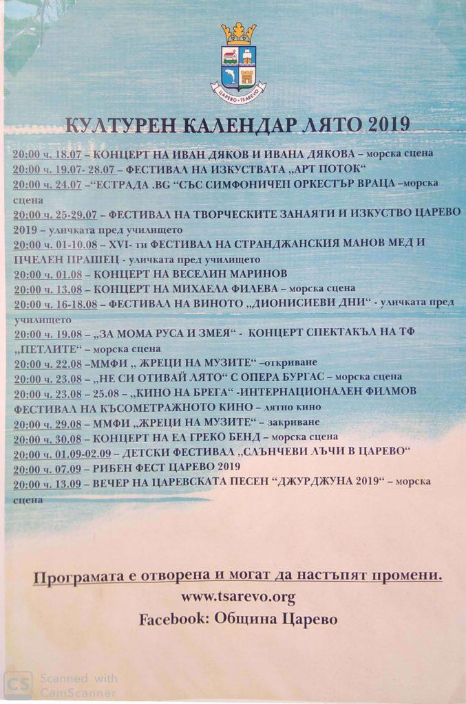 Лято 677x1024 - Культурные и спортивные мероприятия общины Царево в августе 2019 года