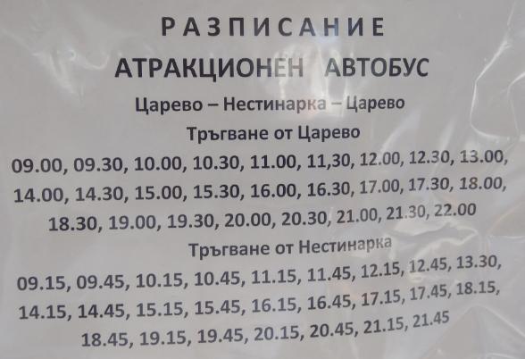 """расписание август - """"Царево-Нестинарка-Царево"""" - 2019."""