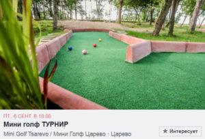 мини гольф 300x203 - мини-гольф