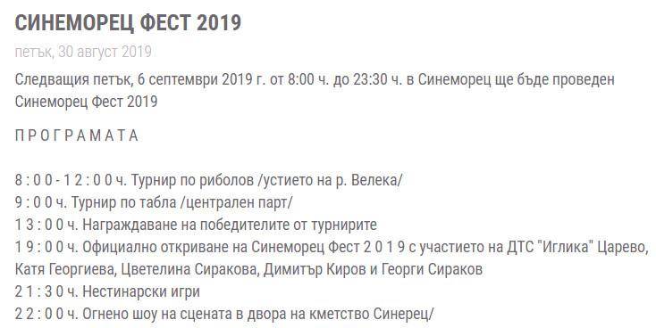 Синеморец - Календарь культурных мероприятий в сентябре 2019 года