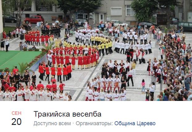 Тракийская веселба - Календарь культурных мероприятий в сентябре 2019 года