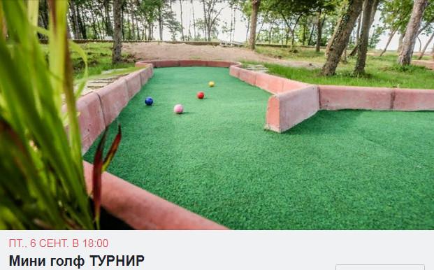 мини гольф турнир - Календарь культурных мероприятий в сентябре 2019 года