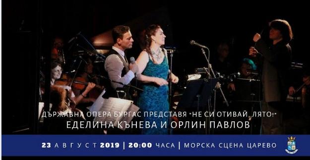 опера 2 - Концерт Бургасской оперы на морской сцене Царево