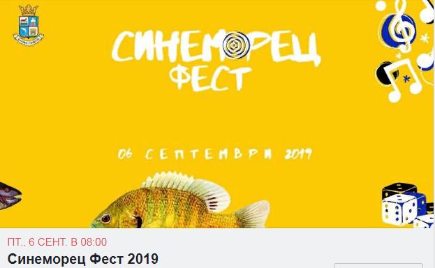 синеморе - Календарь культурных мероприятий в сентябре 2019 года