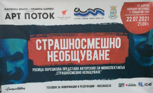 """2207 - В Царево стартовал фестиваль """"Арт-Поток"""" - 2021"""