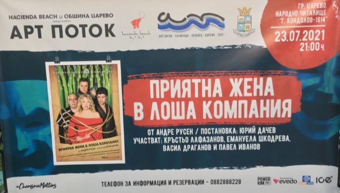 """2307 - В Царево стартовал фестиваль """"Арт-Поток"""" - 2021"""