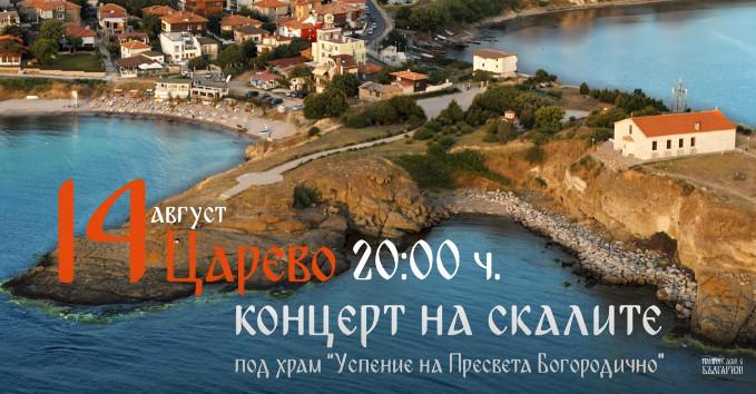 2021 08 14 000243 - Благотворительные концерты в Царево