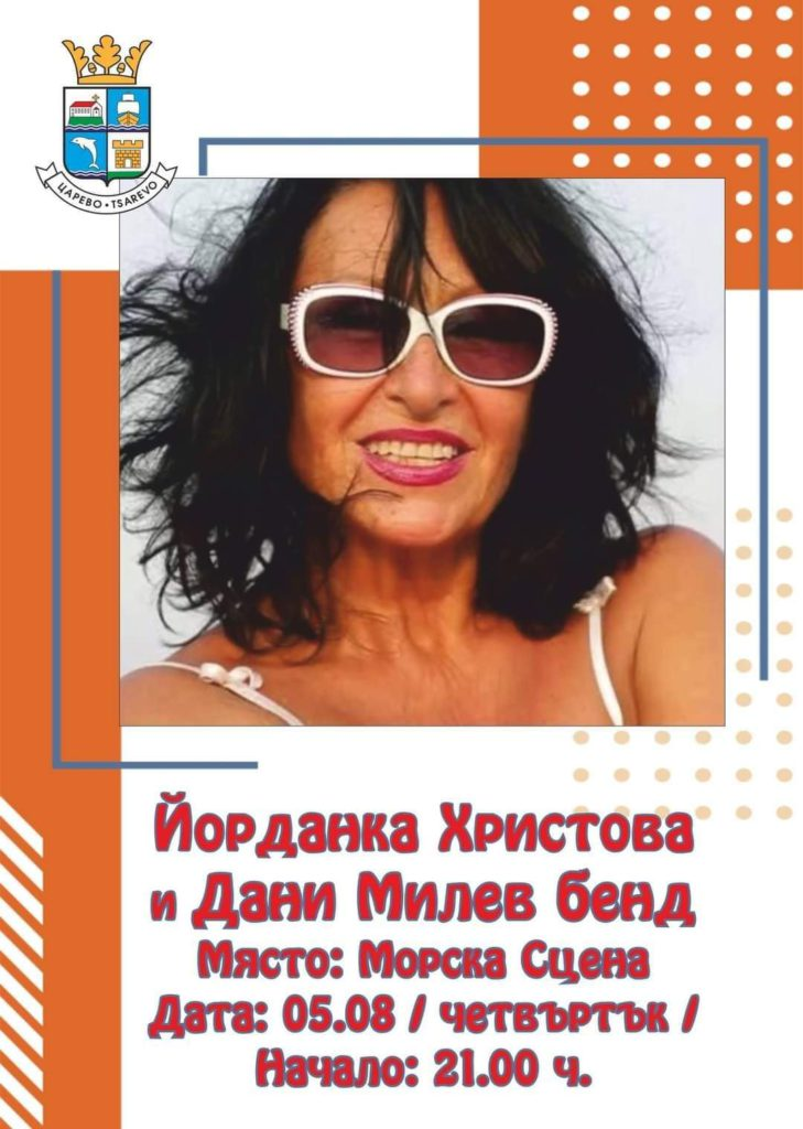 FB IMG 1628178869800 729x1024 - В Царево прошёл концерт примы болгарской эстрады Йорданки Христовой