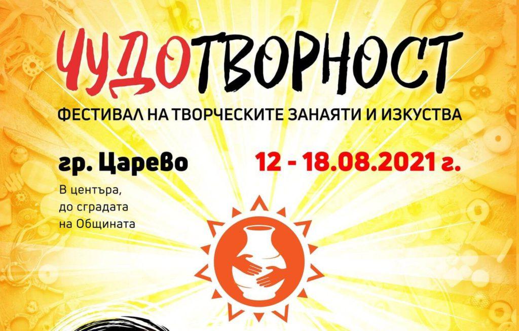 chudotvornost 1024x654 - В Царево открылся фестиваль ремесел и искусств